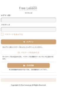 FireShot Capture 253 - デモヨガ教室 - try.free-lesson.com