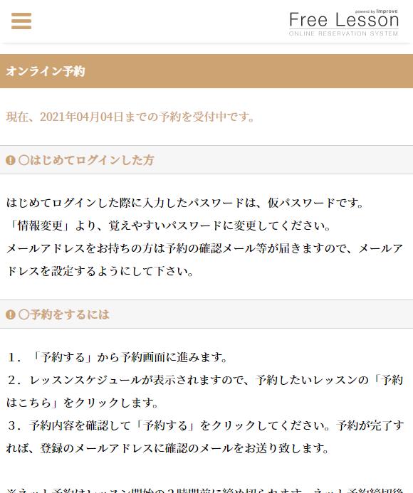 FireShot Capture 268 - デモヨガ教室 - try.free-lesson.com