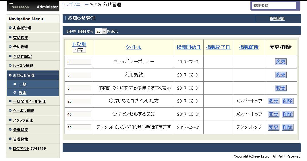 お知らせ管理_管理画面_DEMOEIKAIWA_-_2017-03-24_17.45.23