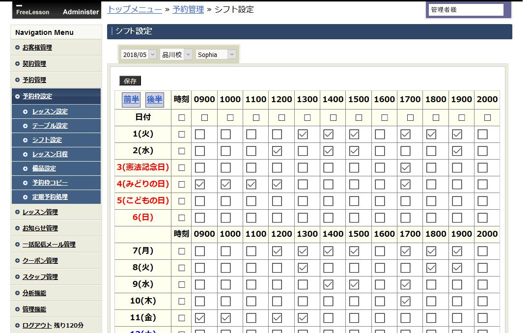 シフト設定_管理画面_DEMOEIKAIWA_-_2018-05-23_14.46.38