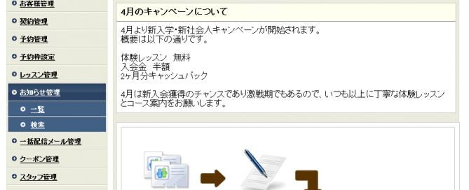 トップメニュー_管理画面_DEMOEIKAIWA_-_2017-03-24_18.14.21