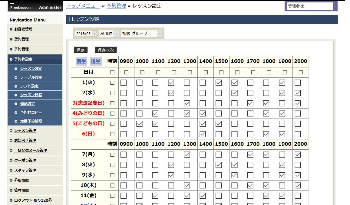 レッスン設定_管理画面_DEMOEIKAIWA_-_2018-05-23_14.52.52