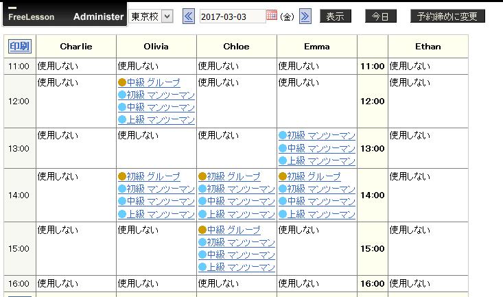 予約表_DEMOEIKAIWA_-_2017-03-02_18.37.25