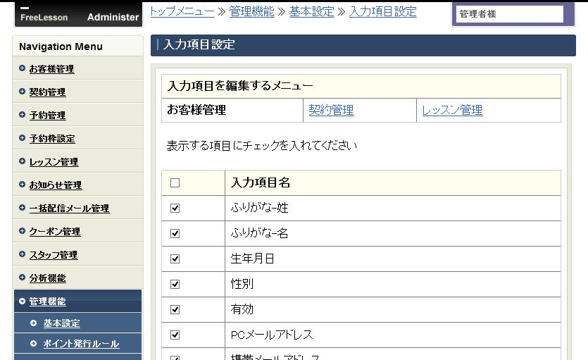 入力項目設定_管理画面_DEMOEIKAIWA_-_2017-03-02_18.56.58