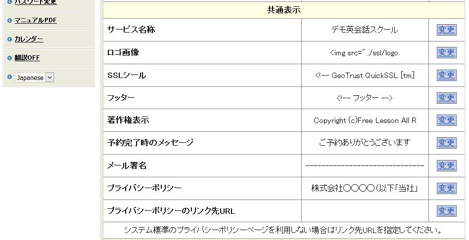 基本設定_管理画面_DEMOEIKAIWA_-_2017-03-02_19.36.39