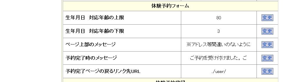 基本設定_管理画面_DEMOEIKAIWA_-_2017-03-03_09.39.31