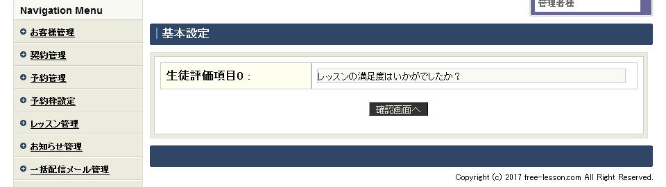 基本設定_管理画面_DEVEL_-_2017-03-28_10.49.27