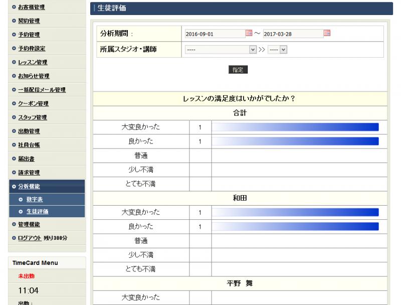 生徒評価_管理画面_DEVEL_-_2017-03-28_11.04.56