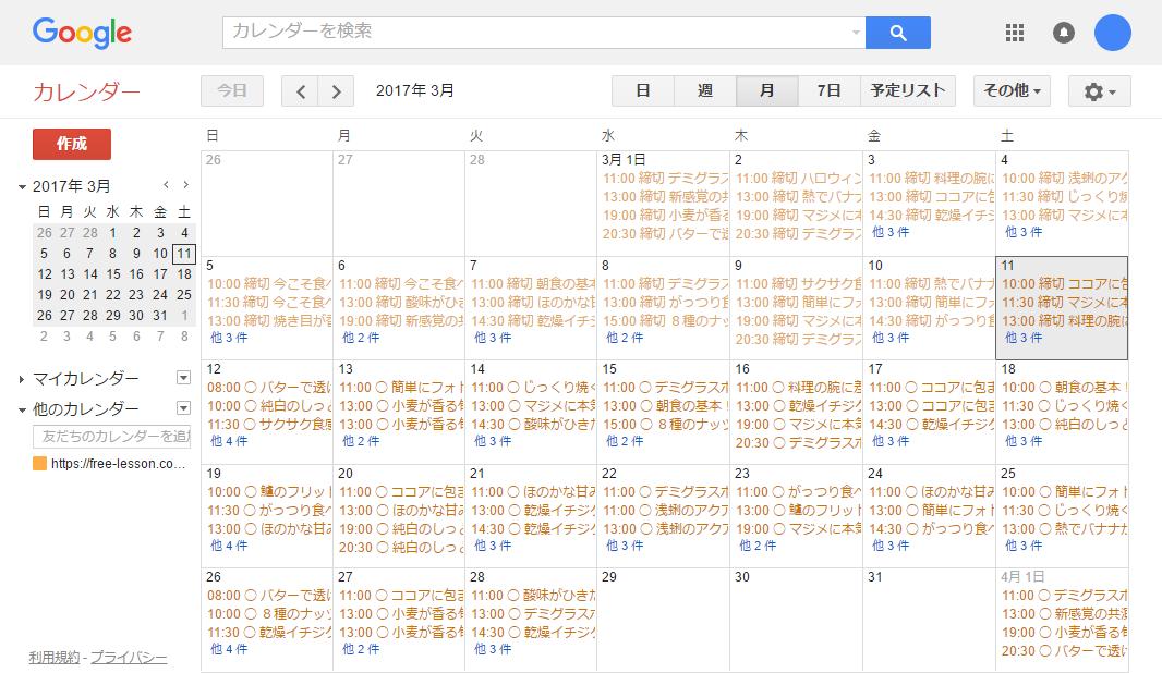 13 - Google カレンダー - 2017年 3月 の月 - https___calendar.google.com_calendar_render#main_7
