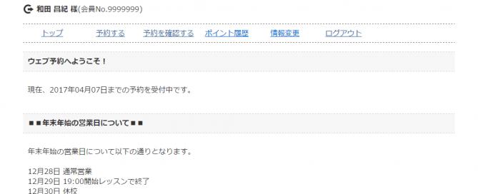 7-デモ英会話スクール-https___free-lesson.com_demoeikaiwa_user_index.php