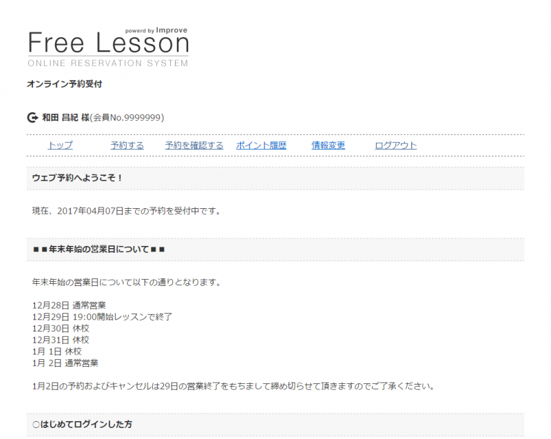 7-デモ英会話スクール-https___free-lesson.com_demoeikaiwa_user_index.php