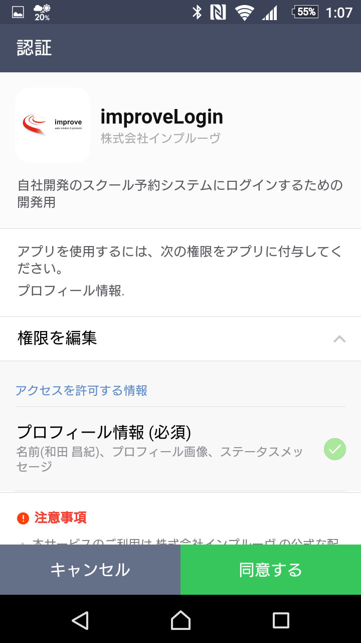 Screenshot_20170314-010745