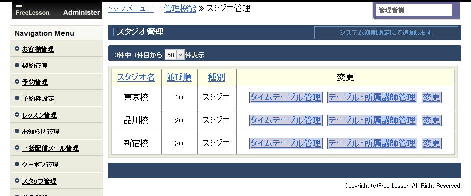 スタジオ管理_管理画面_DEMOEIKAIWA_-_2017-04-05_09.36.49
