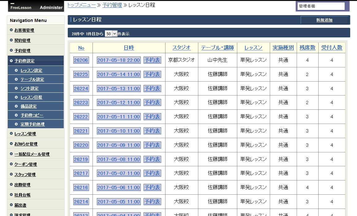 レッスン日程_管理画面_DEVEL_-_2017-04-25_13.10.33