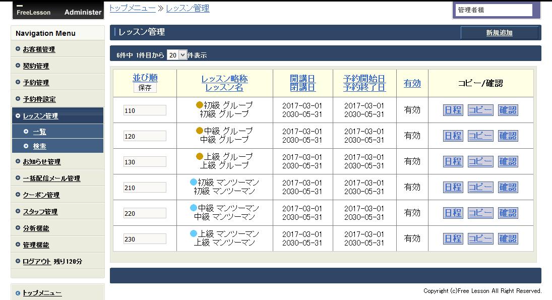 レッスン管理_管理画面_DEMOEIKAIWA_-_2017-04-05_14.14.30