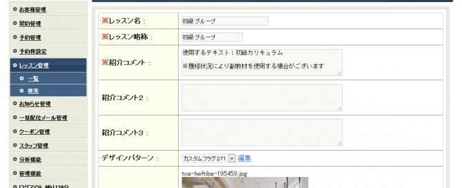 レッスン管理_管理画面_DEMOEIKAIWA_-_2017-04-05_14.15.22