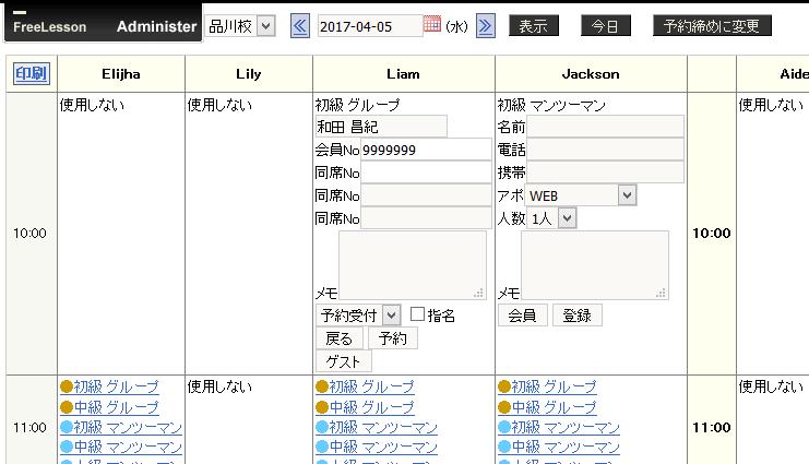 予約表_DEMOEIKAIWA_-_2017-04-05_17.01.55