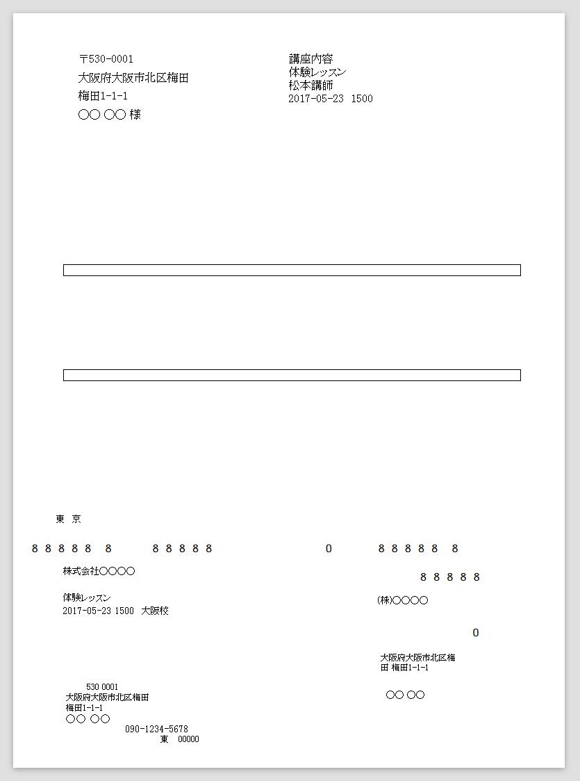払込取扱票 印刷画面