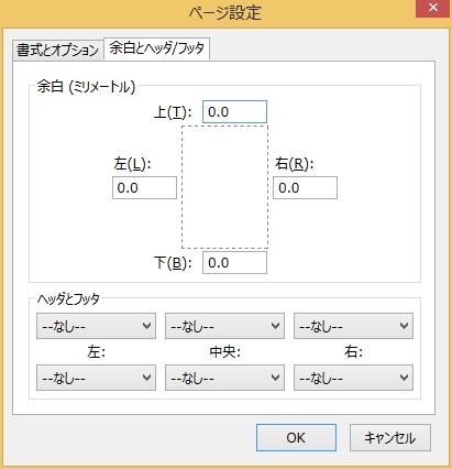 Firefox ページ設定 余白