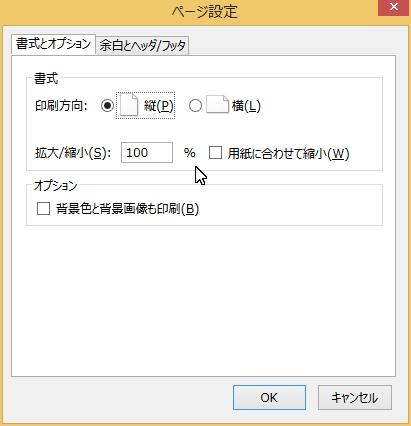 Firefox ページ設定 拡大縮小