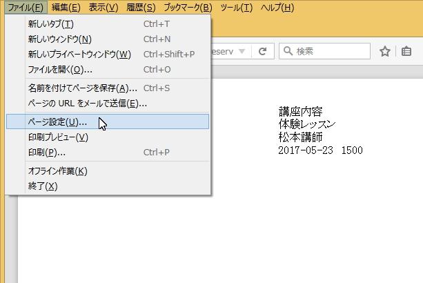 Firefoxページ設定