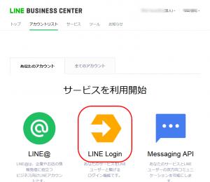 アカウントリスト_LINE_Business_Center