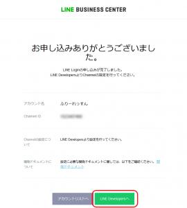 サービス申し込み完了_LINE_Business_Center