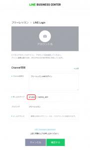 サービス申し込み情報入力_LINE_Business_Center