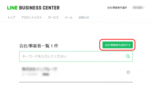 会社_事業者一覧_LINE_Business_Center