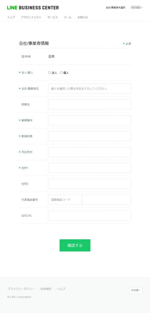 会社_事業者情報入力_LINE_Business_Center