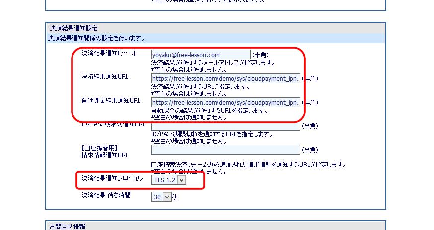 クラウドペイメント 決済システムコントロールパネル IPN設定