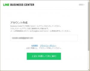 ビジネスアカウント作成