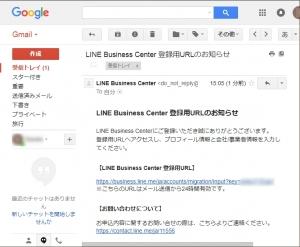 LINEビジネスアカウント確認用メール