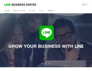 LINE_Business_Center