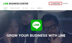 LINE_Business_Center_-_2017-07-05_19.31.55