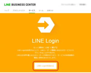 LINE_Loginのご紹介_LINE_Business_Center