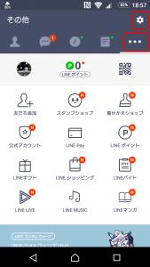 LINE アカウント設定