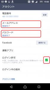 LINEアプリ アカウント