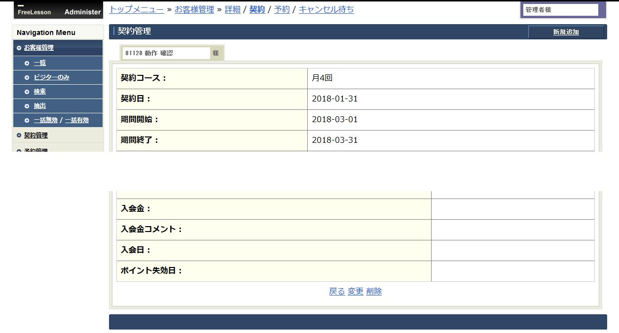 契約管理_管理画面