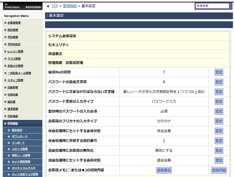 基本設定_お客様管理-1
