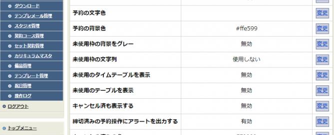 基本設定_管理画面予約表