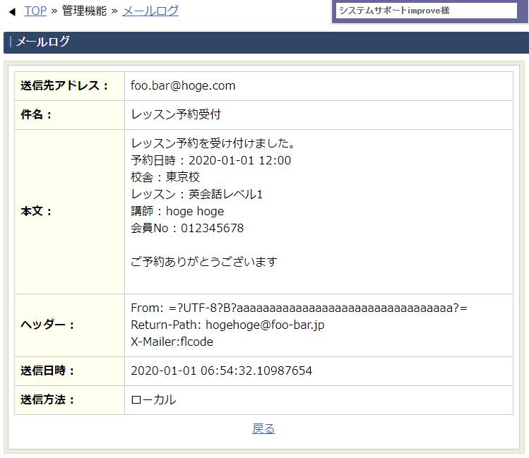 メールログ - 管理画面