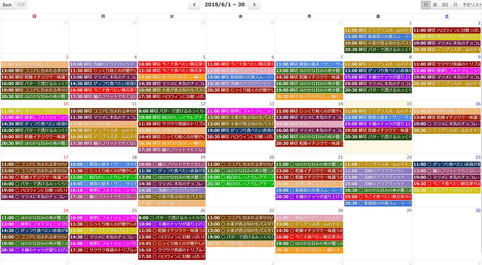 体験予約フォーム_カレンダー