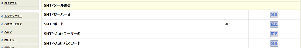 基本設定_SMTPメール送信
