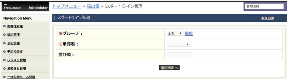 レポートライン管理者登録