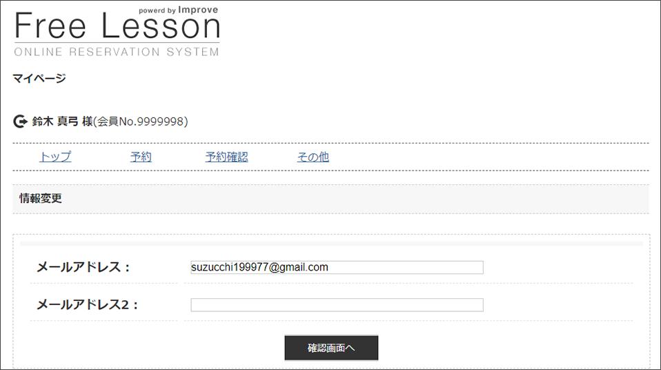 マイページメールアドレス変更