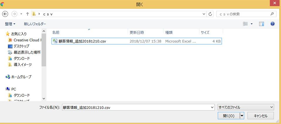 インポートファイル保存