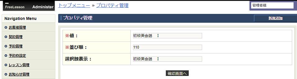 プロパティ管理_カリキュラムカテゴリー登録