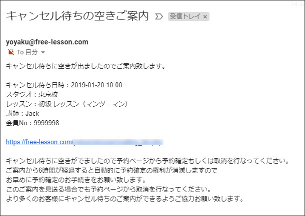 キャンセル発生メール
