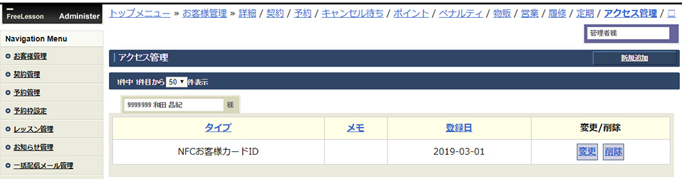 NFCお客様カードID登録完了